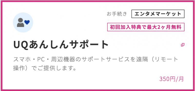 UQモバイル UQ安心サポート