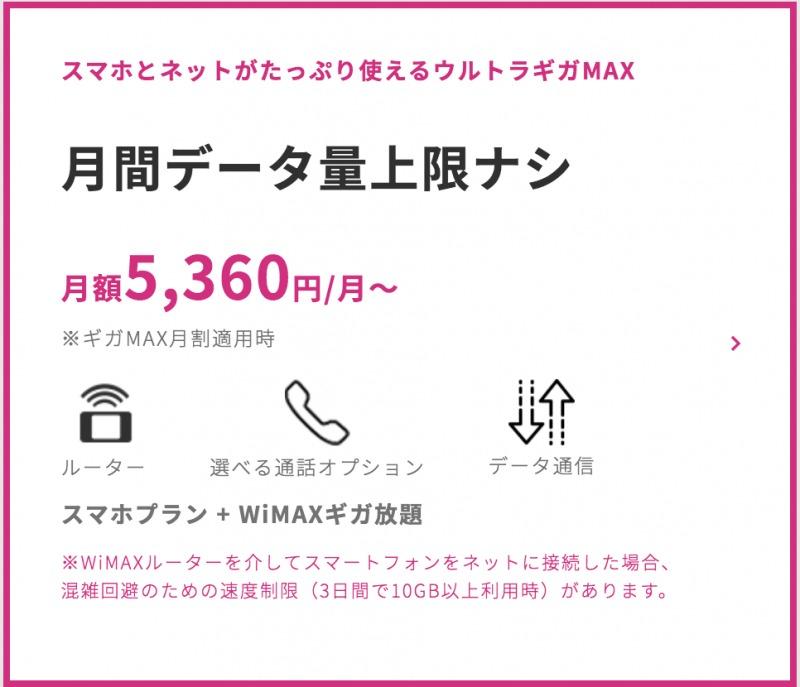 UQモバイル ウルトラギガMAX