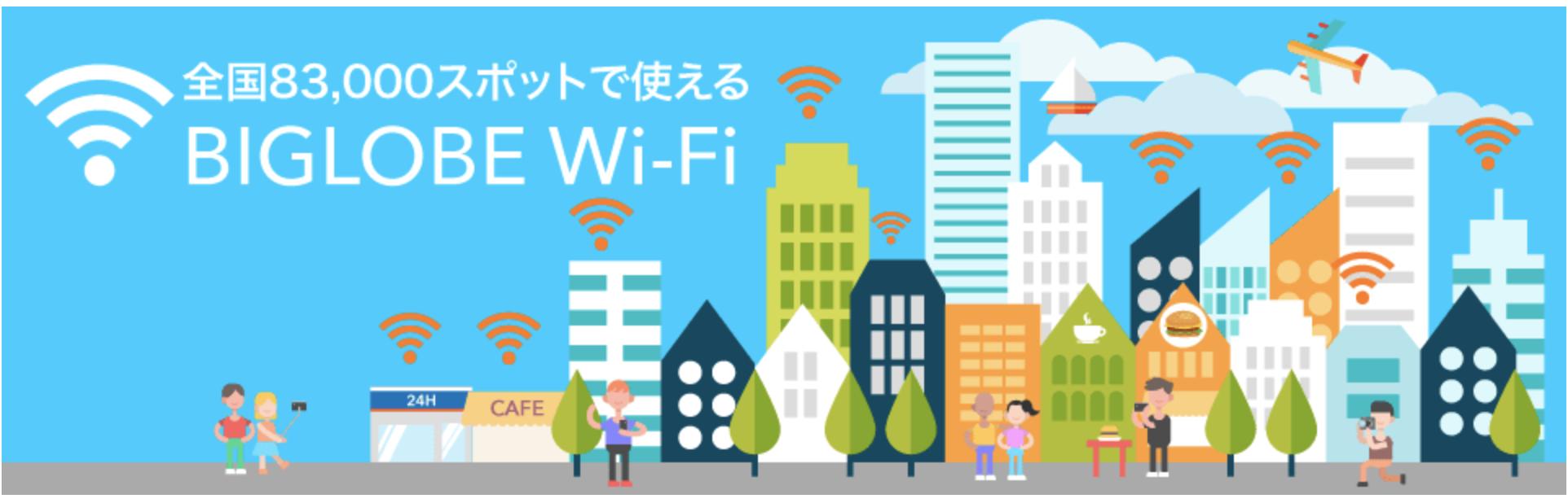 BIGLOBEモバイル Wi-fi
