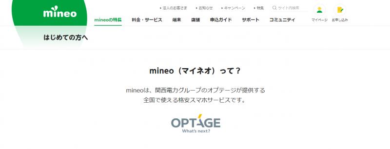 mineoとは