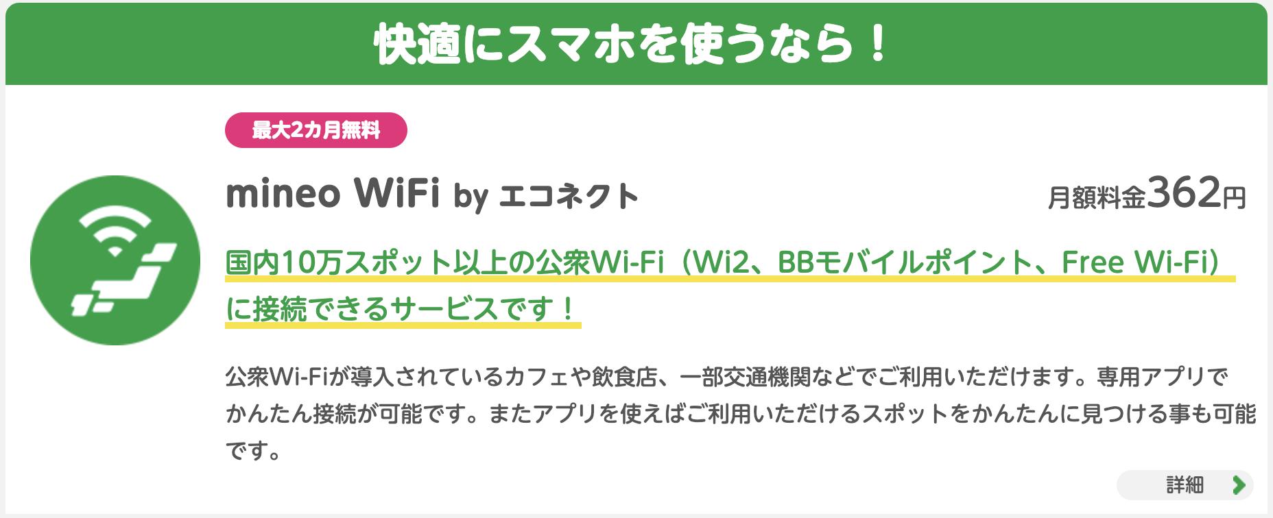 mineo wifi
