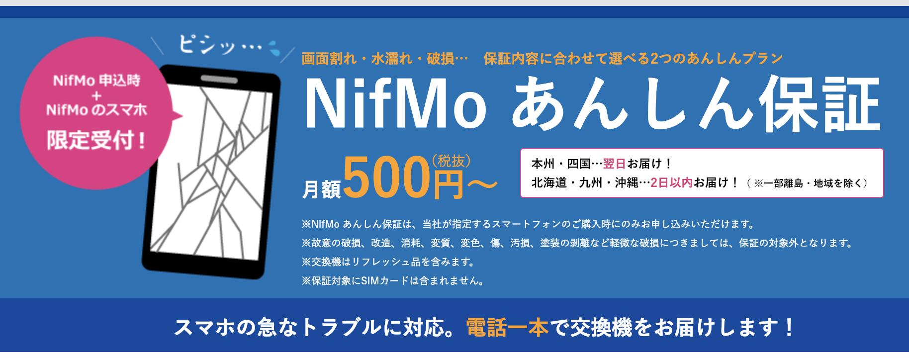 NifMoのあんしん保障