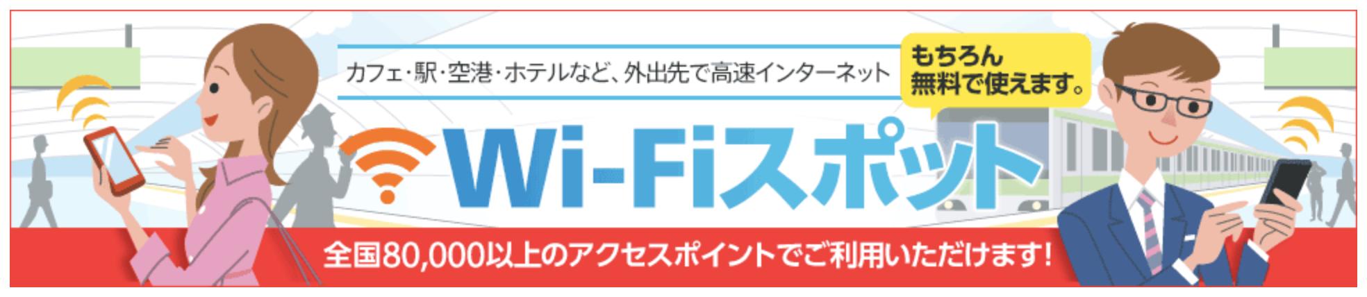 OCNモバイルのWi-fi
