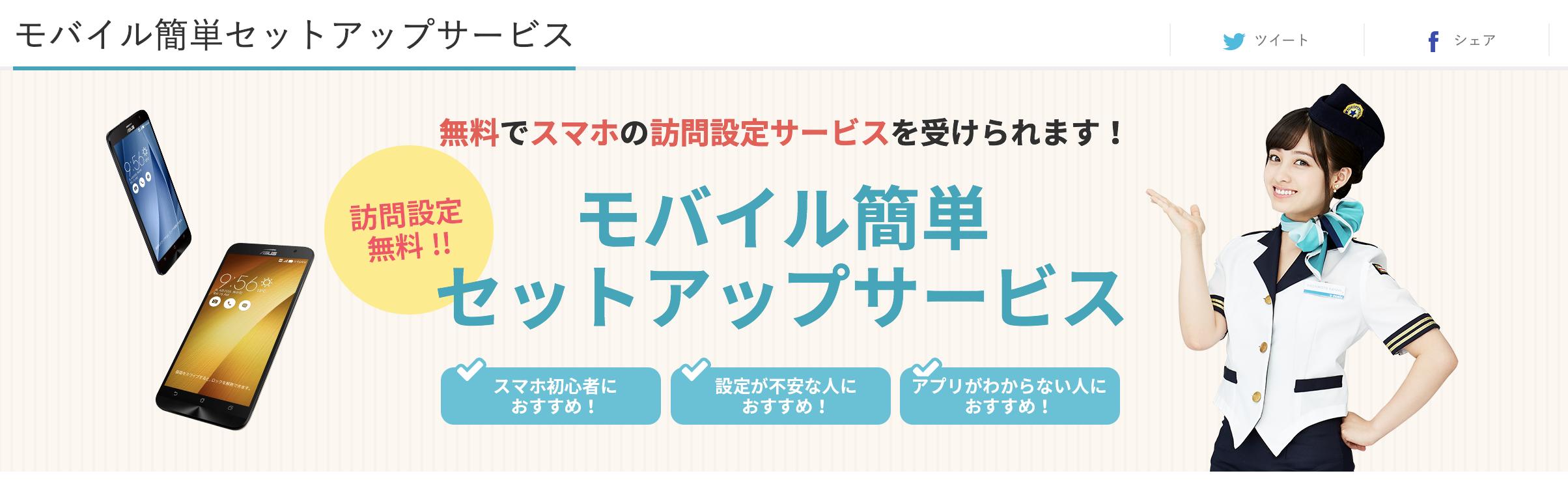 U-mobile セットアップ