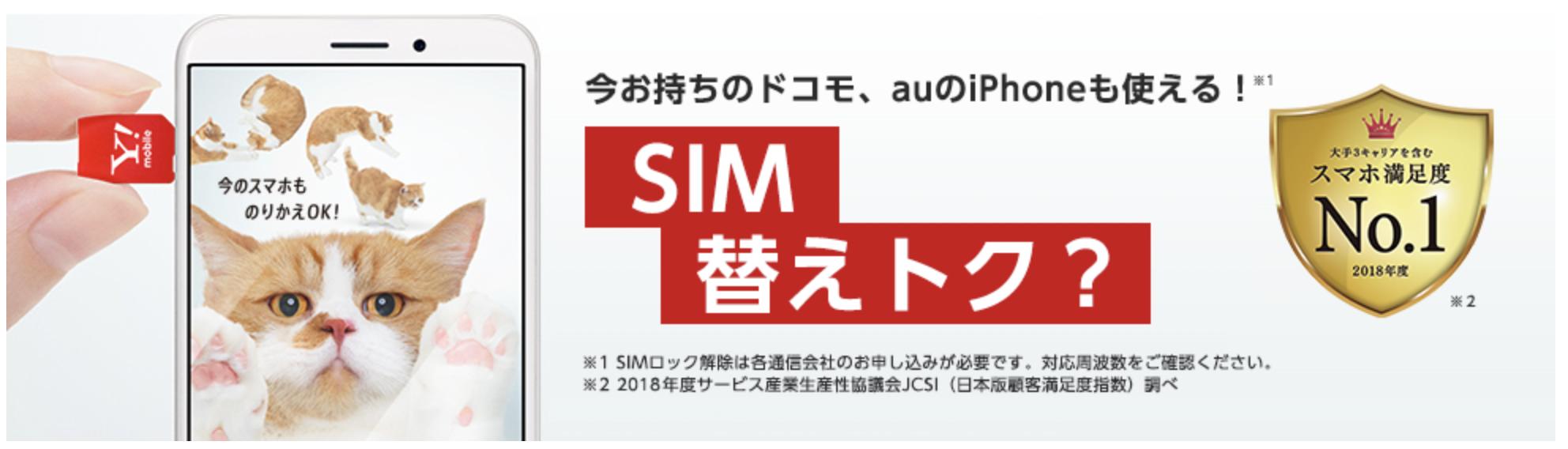データ通信+SMS+音声通話(ドコモ回線及びAU回線両方が利用可能)