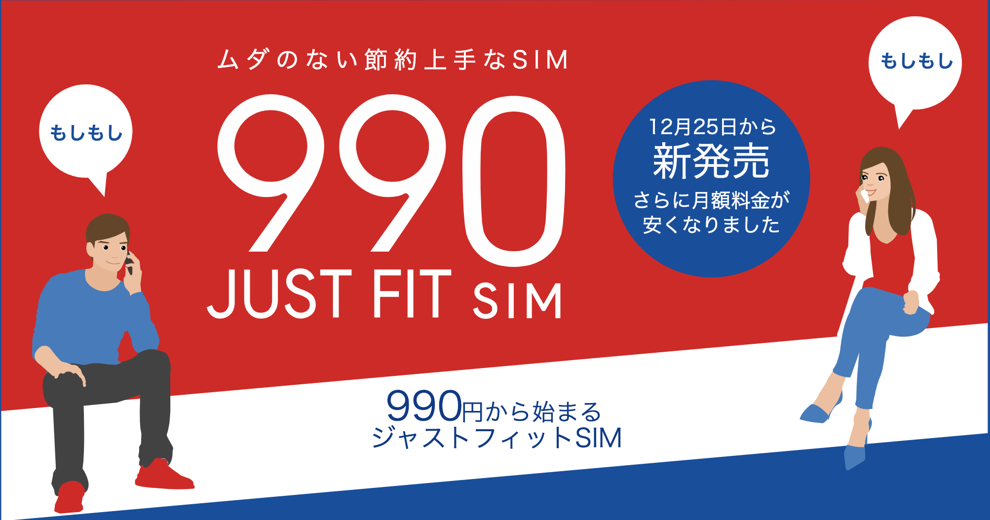 b-mobile S 990 JUST FIT SIM