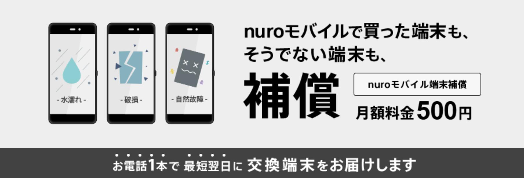 nuroモバイル 端末保証サービス