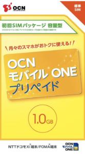 OCNモバイルプリペイド 1GB