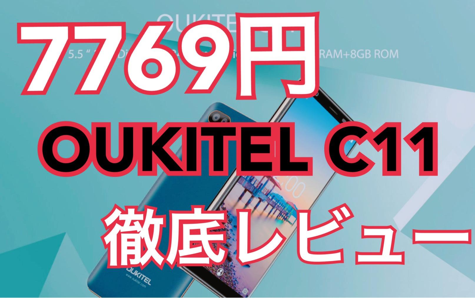 OUKITEL C11のレビュー