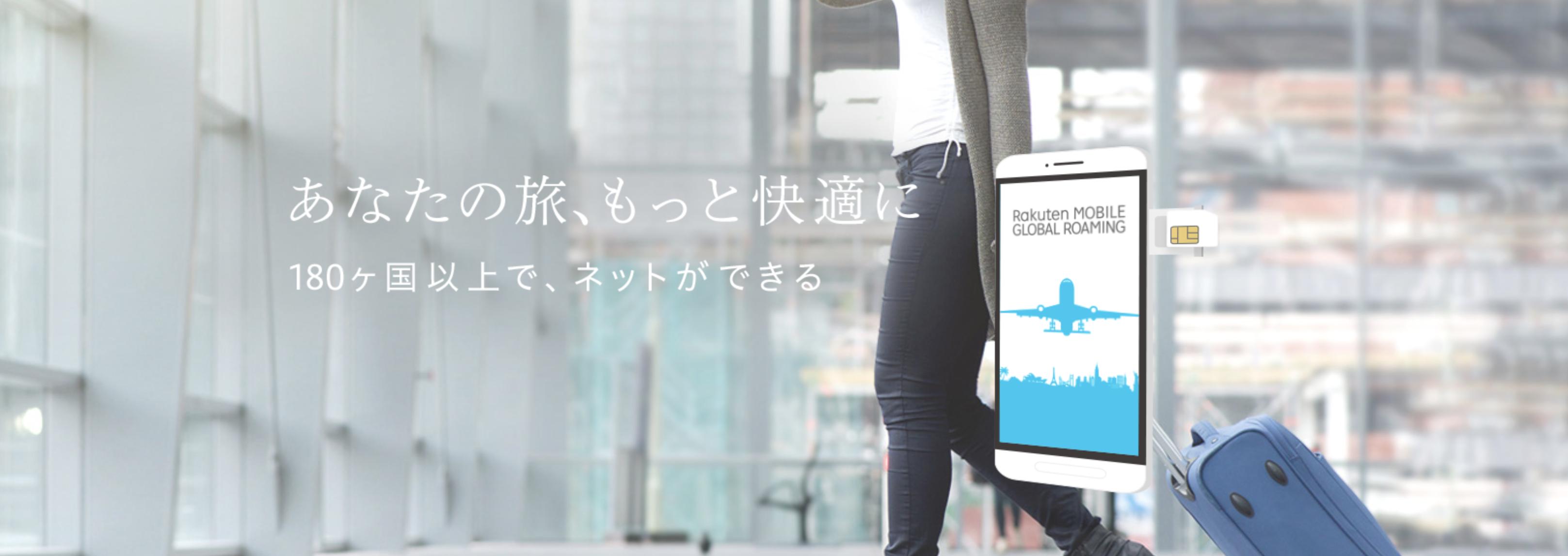 楽天モバイル 海外SIM
