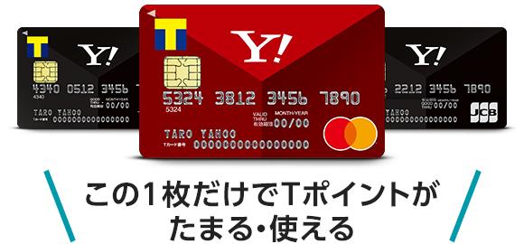 Yahooカード
