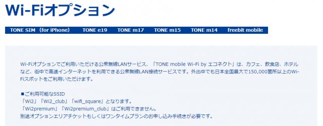 Wi-fiオプション