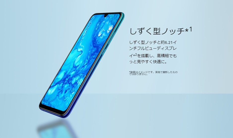 HUAWEI nova lite3 display
