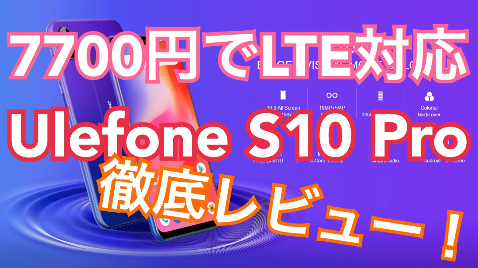 Ulefone S10 Pro etecatch