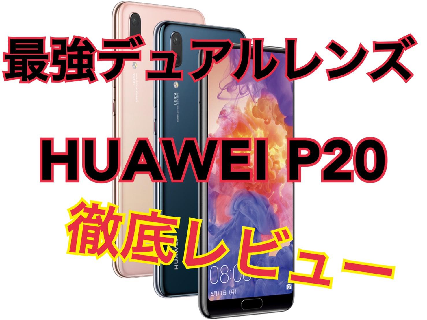 huawei p20 eyecatch