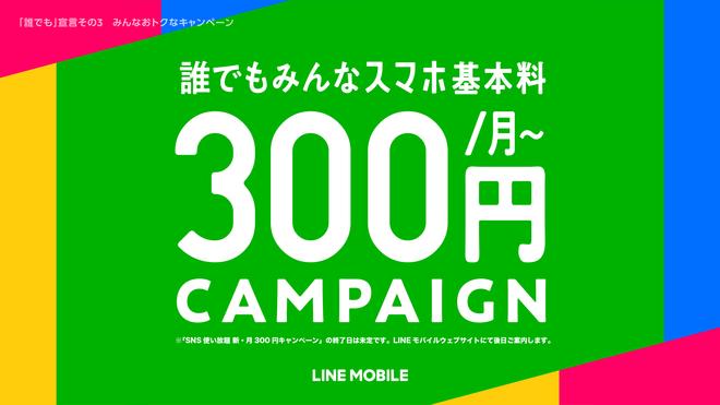 SNS使い放題 300円キャンペーン