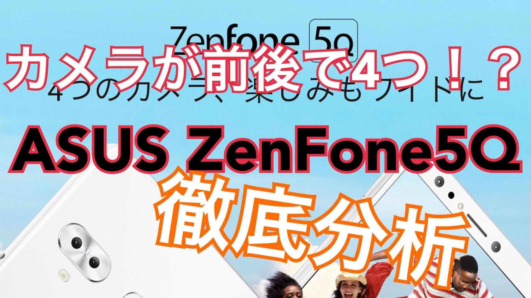 zenfone5q eyecatch