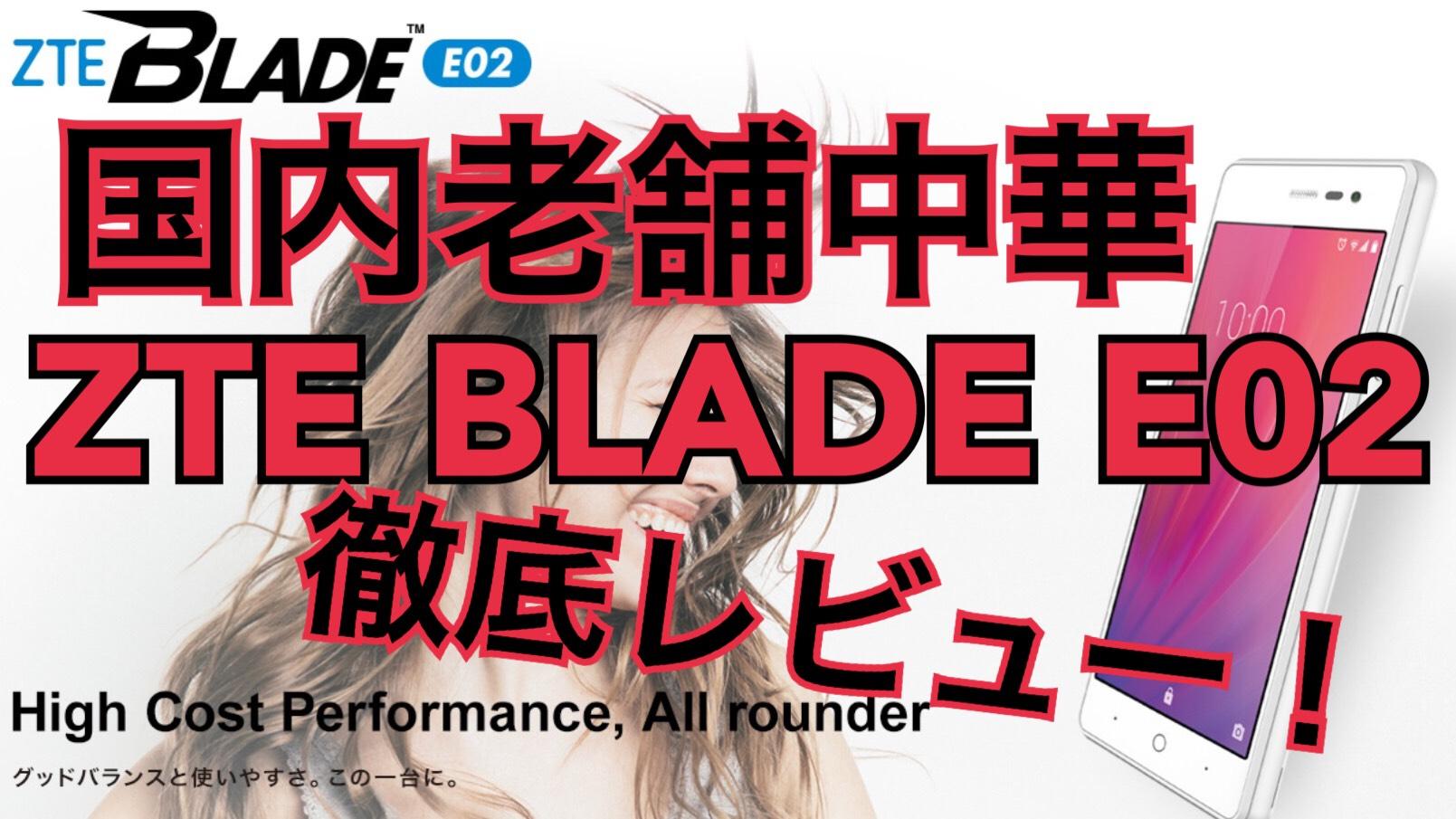 zte blade e02 eyecatch