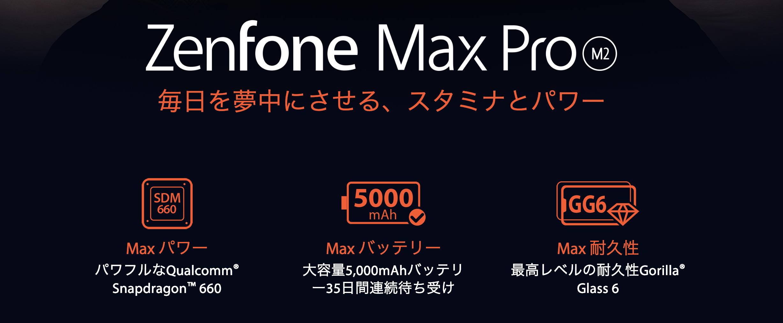 Zenfone Max Pro (M2)
