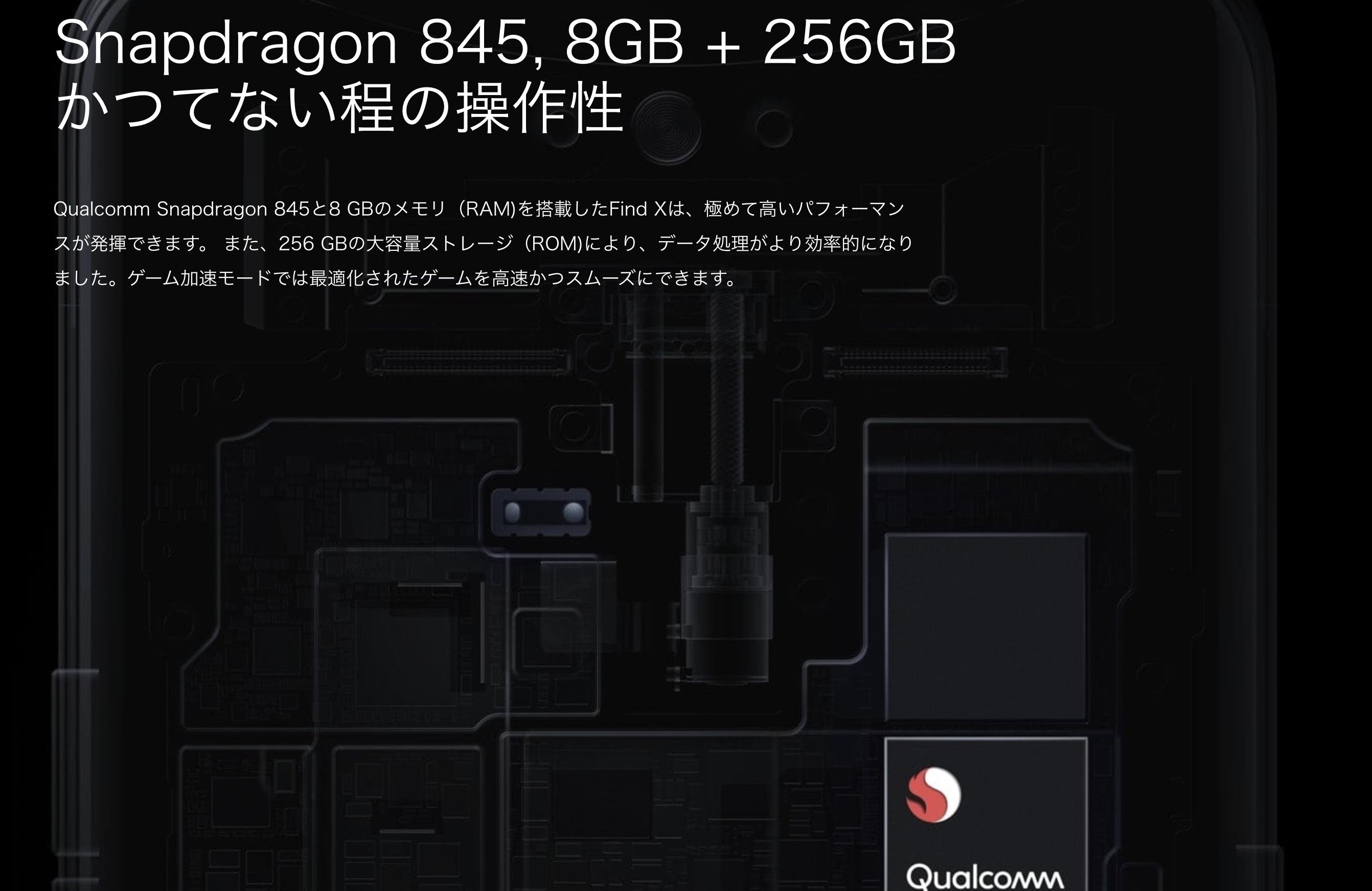 Snapdragon 845 + RAM8GB の最高峰のスペック