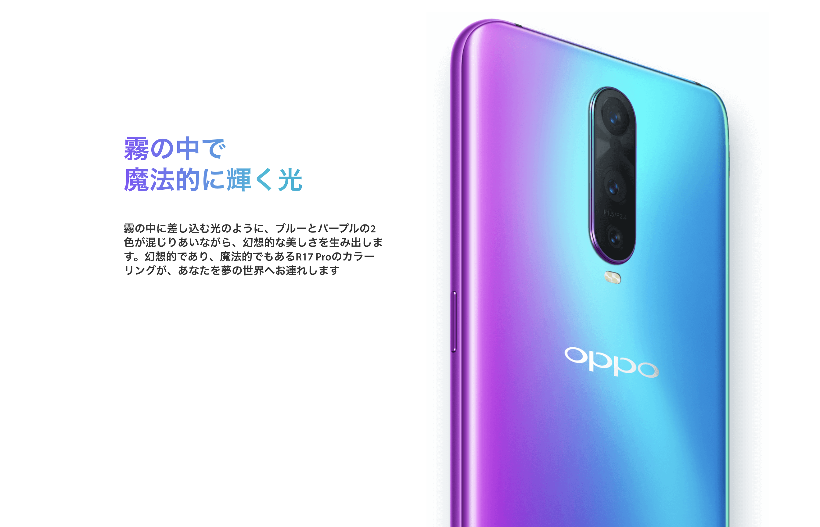 oppo-r17proのデザイン