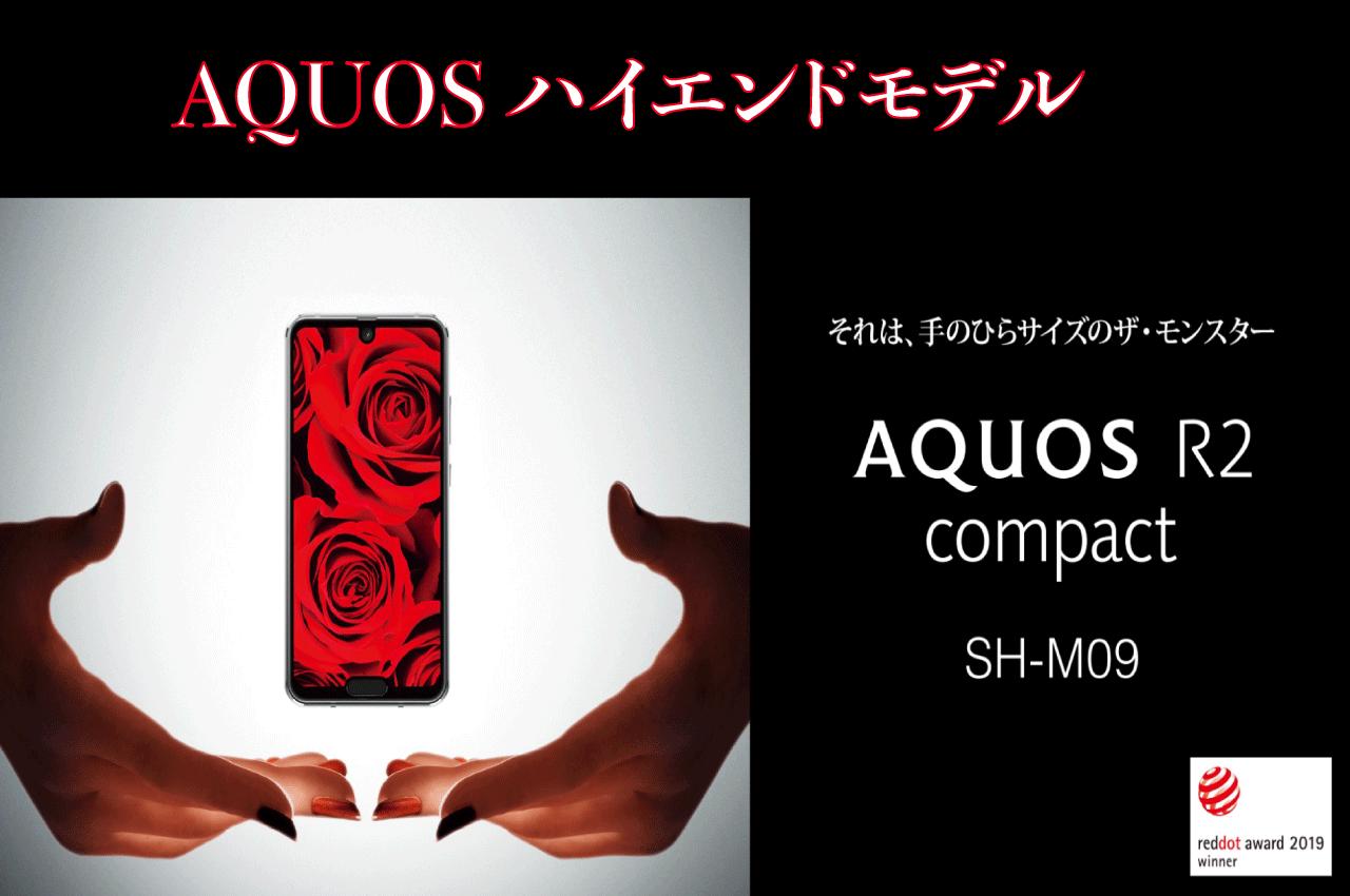 AQUOS R2 Compact