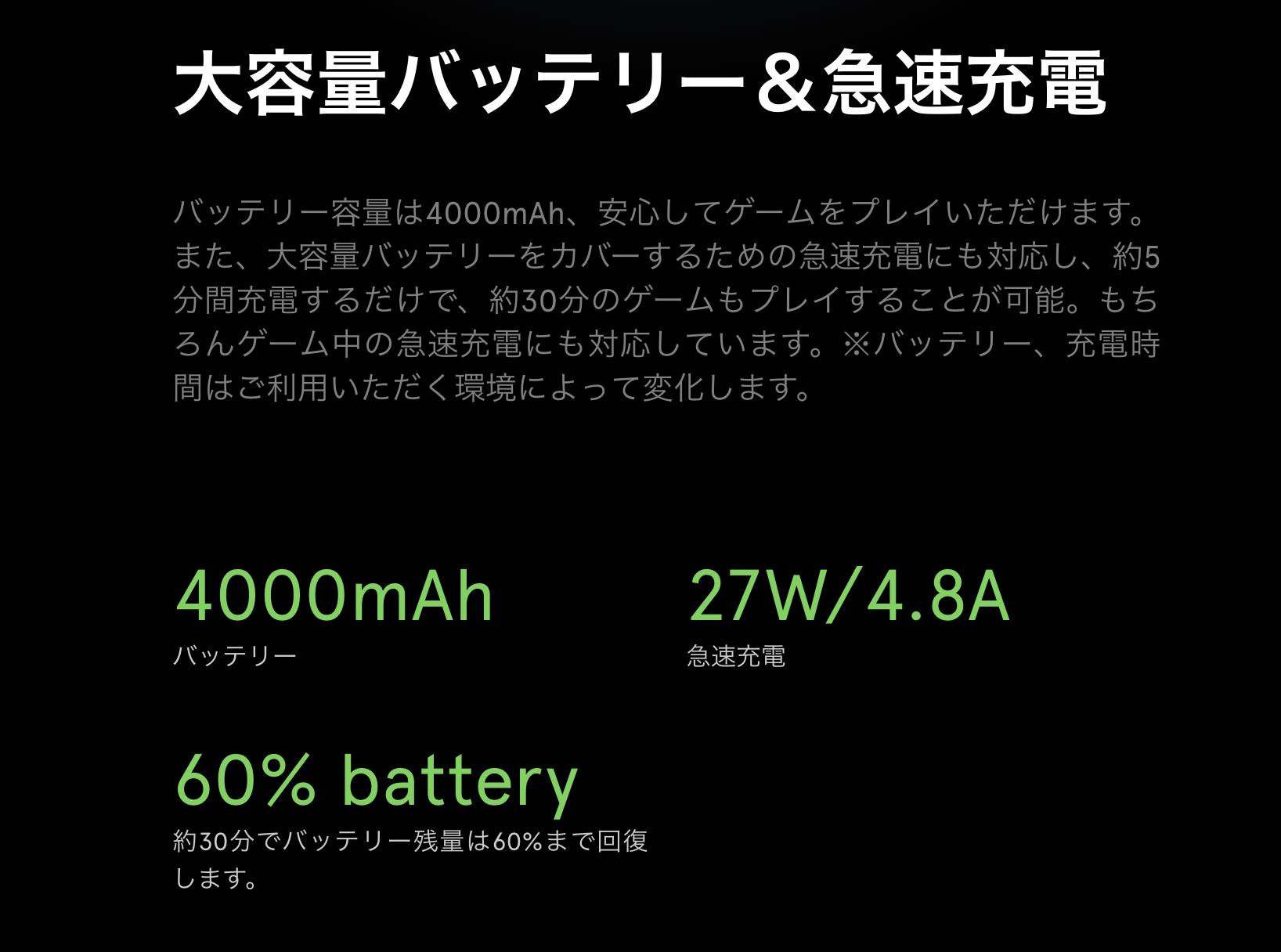 Black Shark 2のバッテリー