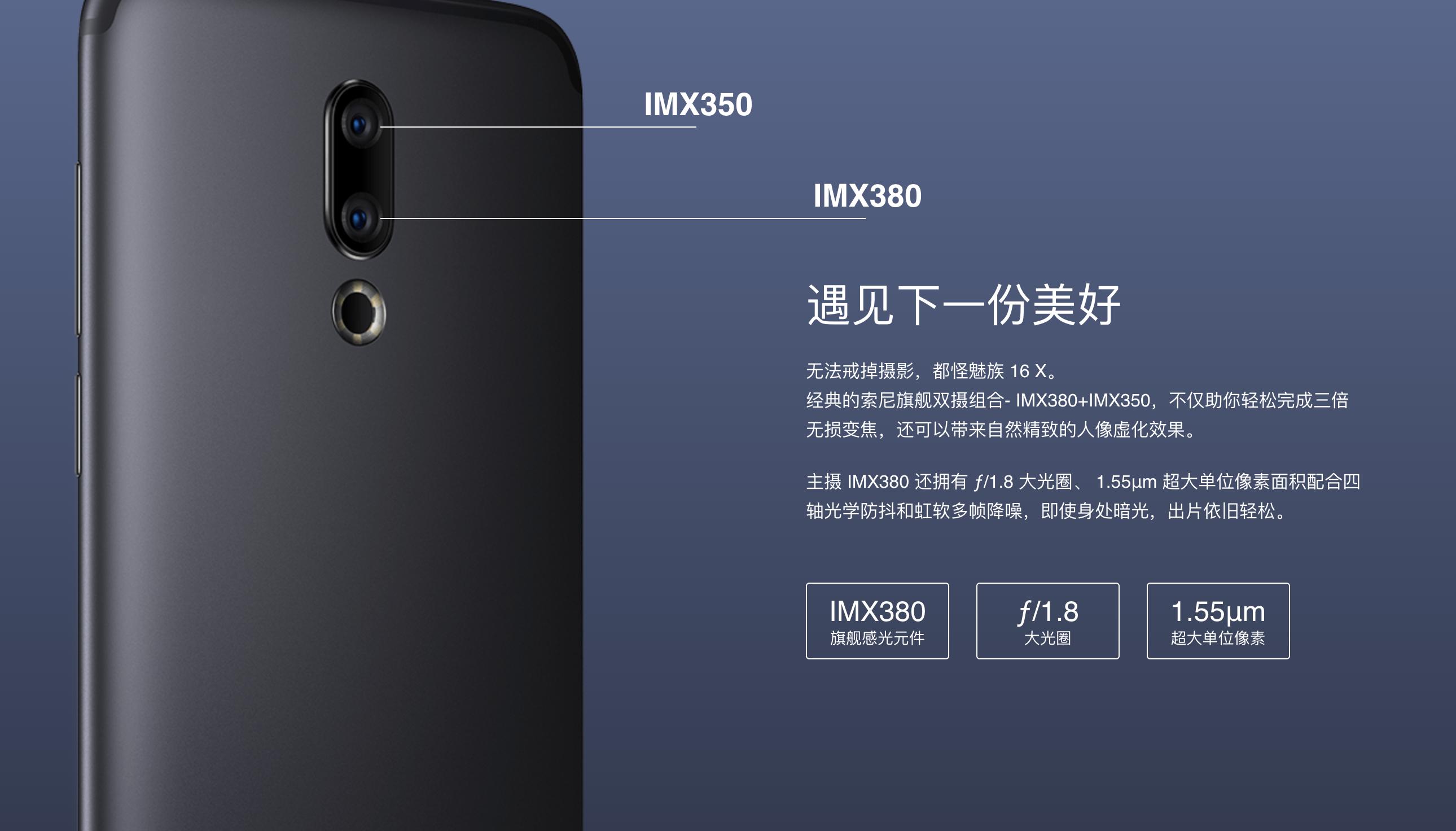 MEIZU 16Xのカメラ