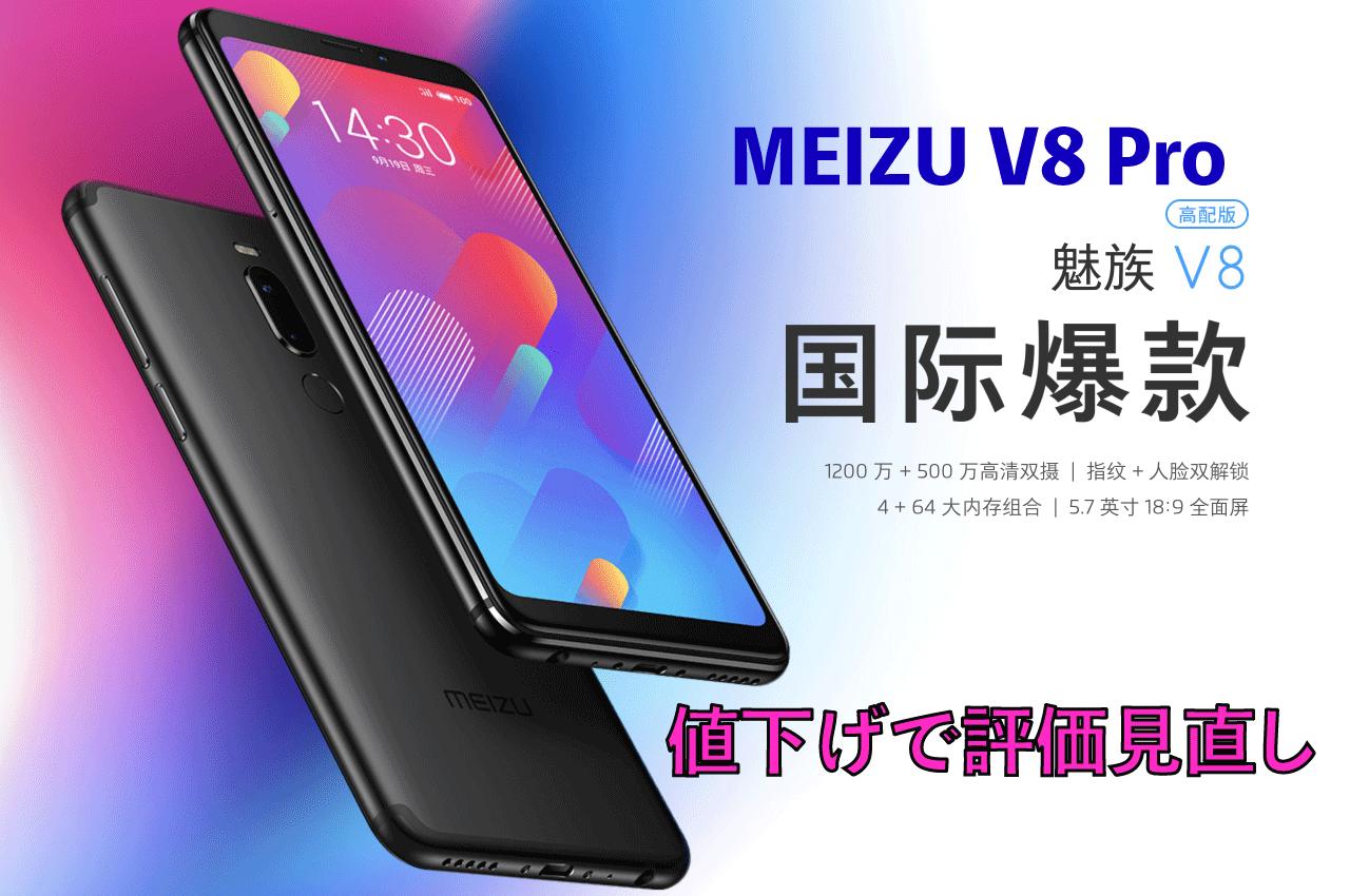 MEIZU V8 Pro