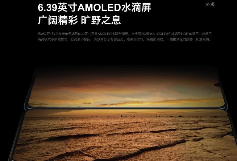 Lenovo Z6 Proのディスプレイ