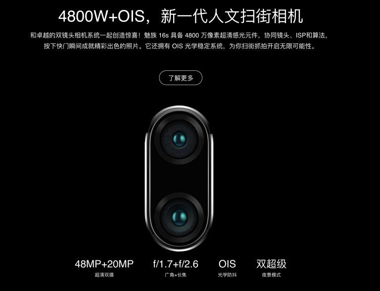 MEIZU 16Sのメインカメラ