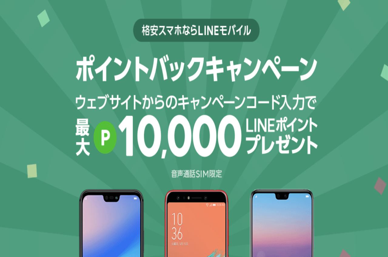 LINEモバイル 春のキャンペーン