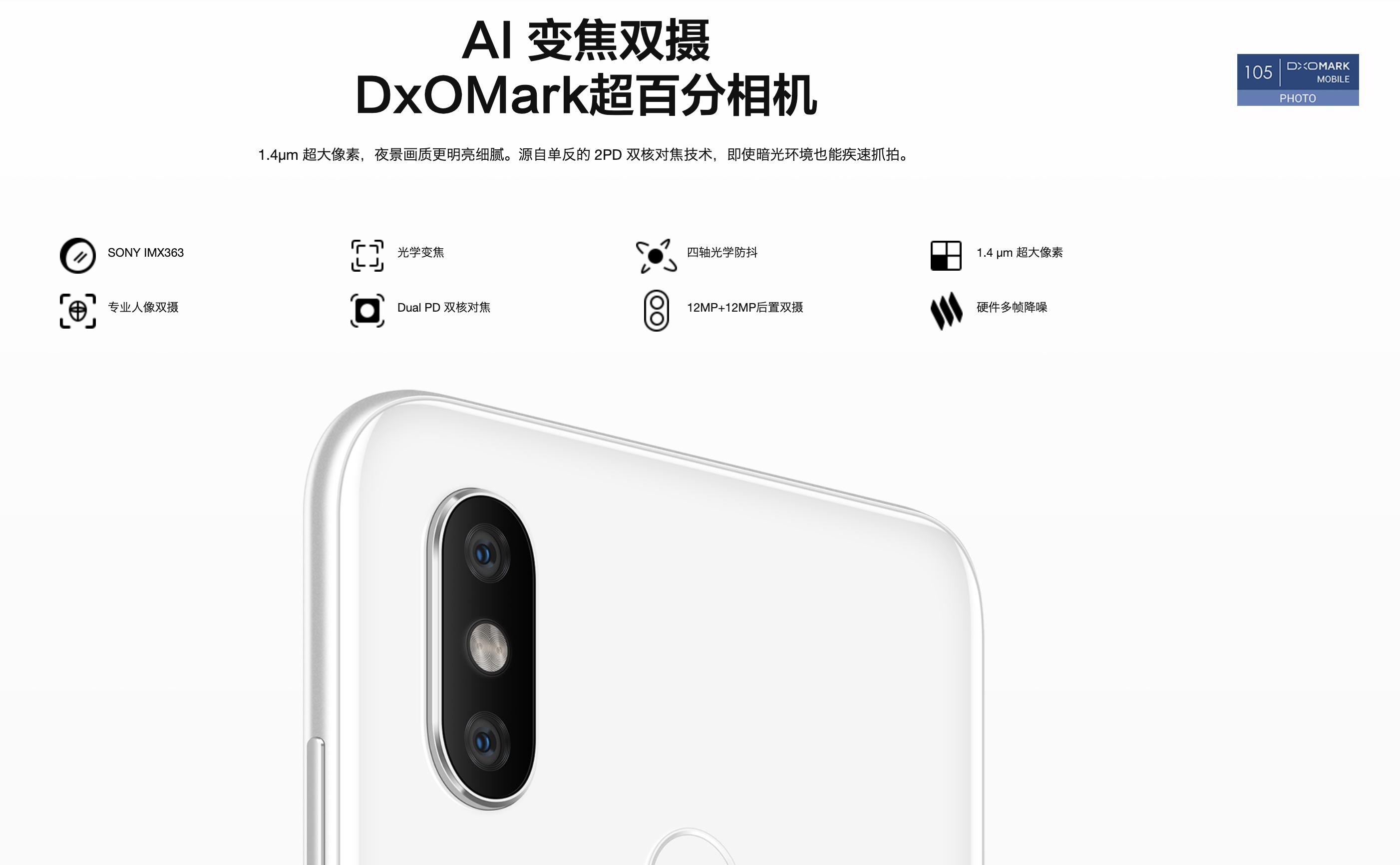 Xiaomi Mi 8のメインカメラ