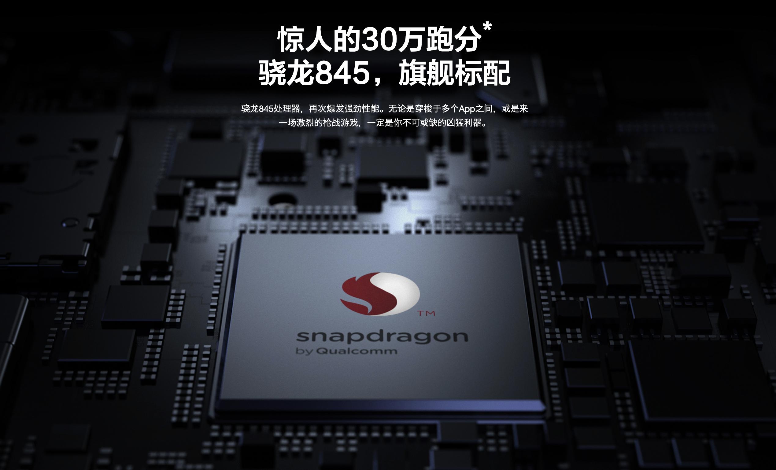 Xiaomi Mi 8のSoC