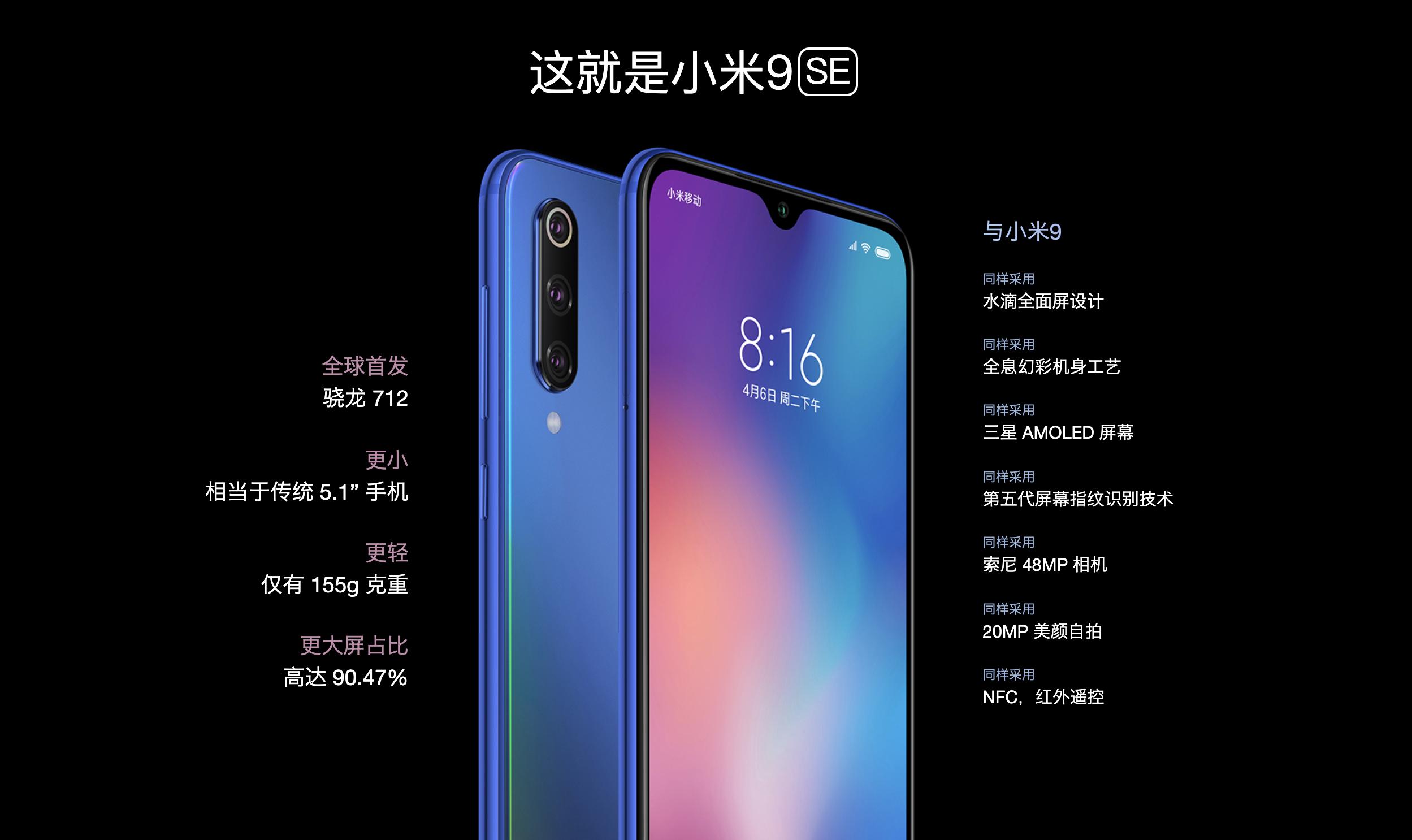 Xiaomi Mi 9 SEのイメージ