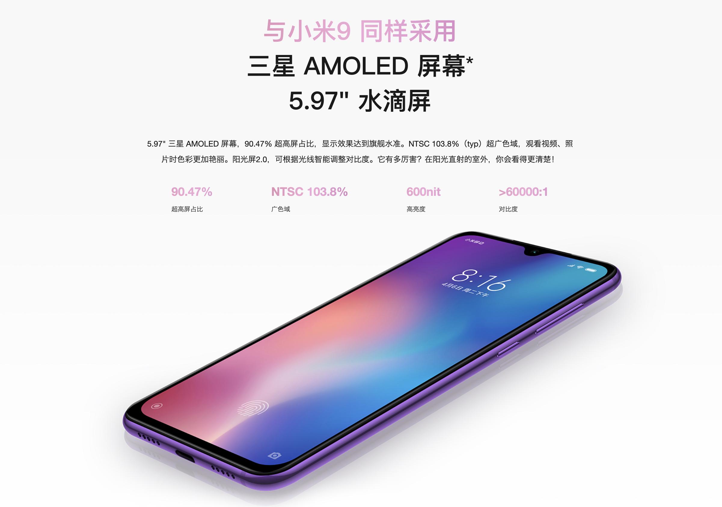 Xiaomi Mi 9 SEのディスプレイ