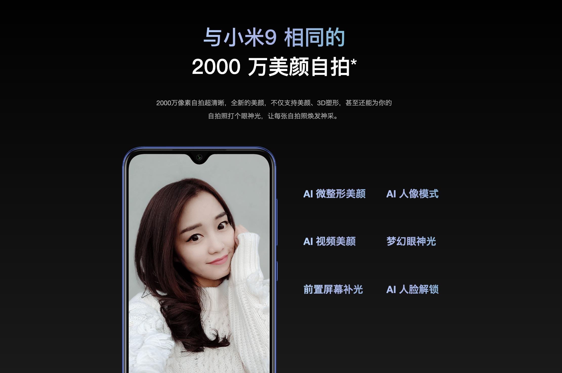 Xiaomi Mi 9 SEのインカメラ