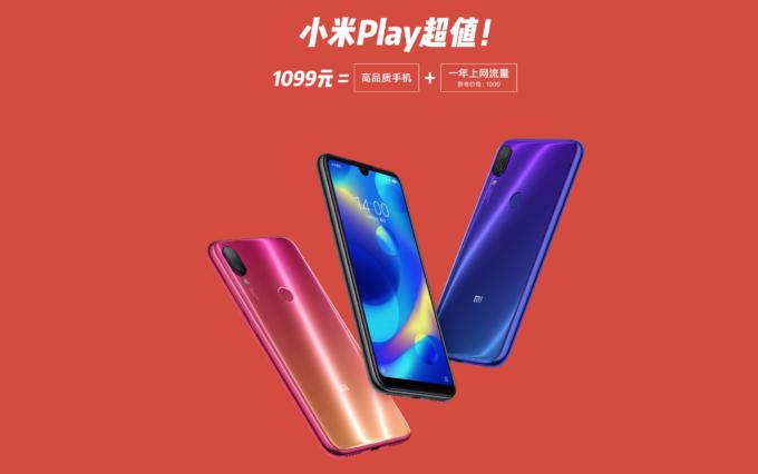 Xiaomi Mi Playの高速通信
