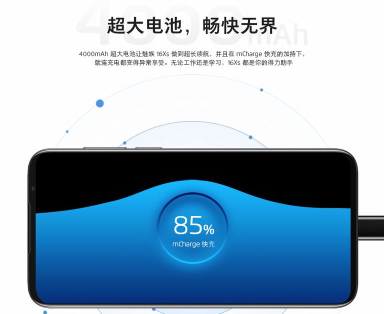 Meizu 16Xsの大容量バッテリー