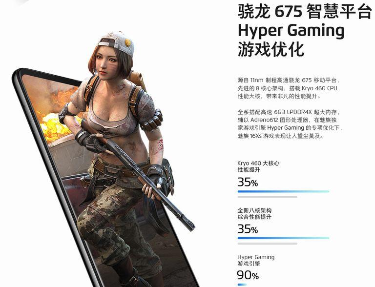 Meizu 16Xsの性能はゲームにも耐えれます