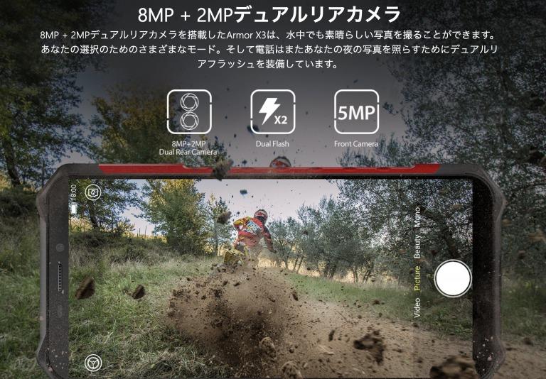 Ulefone Armor X3のカメラ