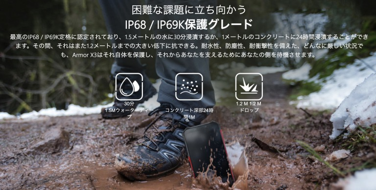 Ulefone Armor X3の保護等級
