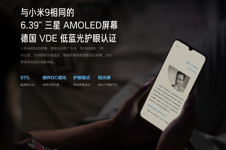 Xiaomi Mi 9 CCのディスプレイ