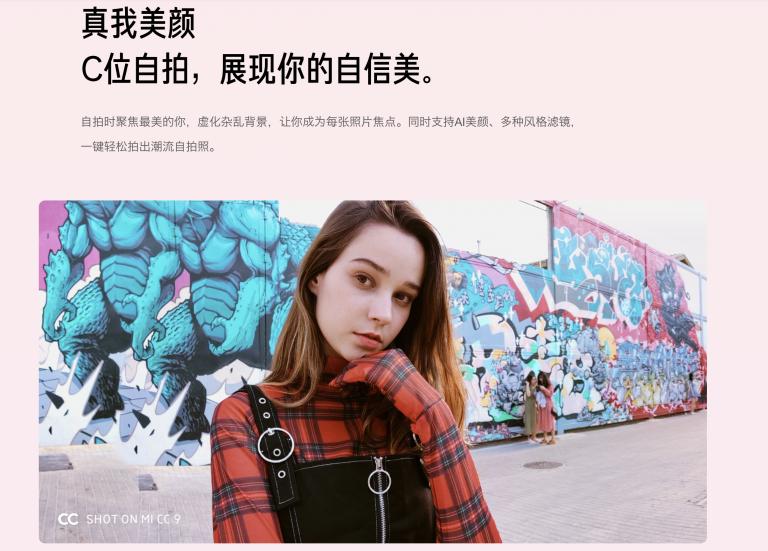 Xiaomi Mi 9 CCのインカメラ