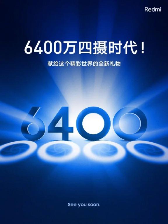 Redmi 6400万画素