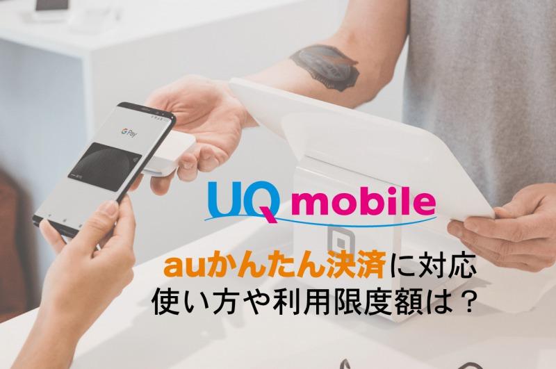 UQモバイル キャリア決済