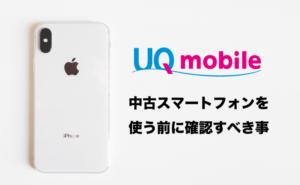 UQモバイル ネットワーク利用制限