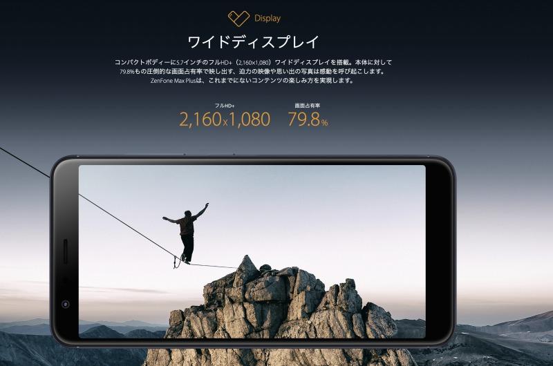ZenFone Max Plusのディスプレイ