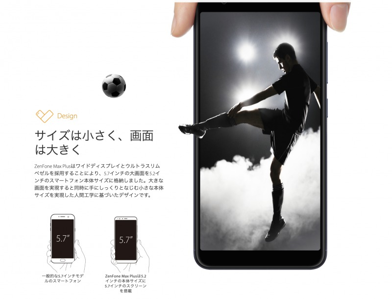 ZenFone Max Plusのデザイン
