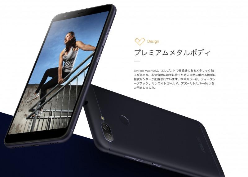 ZenFone Max Plusの筐体